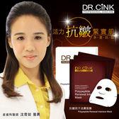 Dr.CINK達特聖克 抗皺因子活膚面膜 3入【BG Shop】