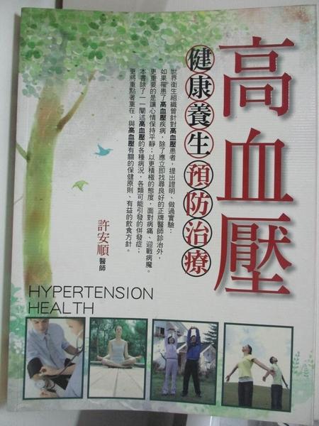 【書寶二手書T5/醫療_DTB】(圖文版)高血壓健康養生預防治療_許安順