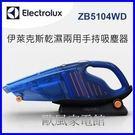 【歐風家電館】Electrolux 伊萊克斯 乾濕兩用手持式吸塵器 ZB5104WD /ZB-5104WD
