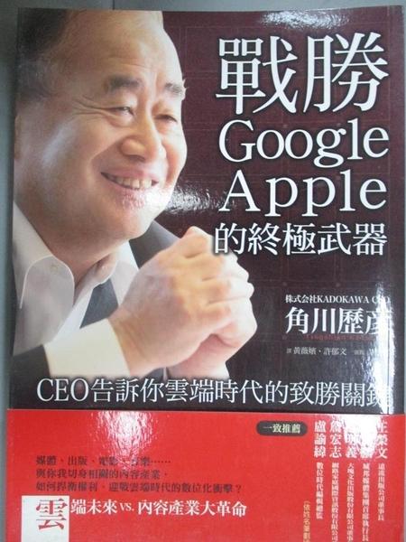 【書寶二手書T6/財經企管_LBG】戰勝Google、Apple的終極武器-CEO告訴你雲端時代的致勝關鍵_角川歷彥