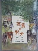 【書寶二手書T4/兒童文學_KJU】孤島的野犬_椋鳩十原