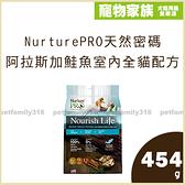 寵物家族-NurturePRO天然密碼-阿拉斯加鮭魚室內全貓配方454g