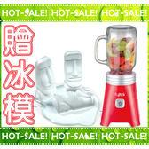 《現貨立即購+贈冰模》Fujitek FT-JE100 富士電通 隨行杯果汁機 (650ml容量/BLSTMM-BRD可參考)