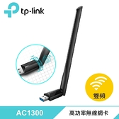 【TP-LINK】Archer T3U PLUS AC1300 高增益無線雙頻 USB 網卡 【贈不鏽鋼環保筷】