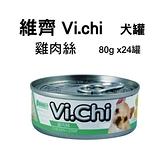 維齊-犬罐-雞肉絲80g*24罐-箱購