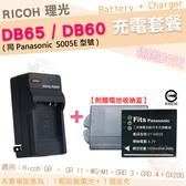 【套餐組合】 RICOH 理光 DB65 DB60 充電套餐 副廠 電池 充電器 座充 GX100 GX200 G600 G700