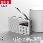 S-91新款便攜式收音機老人老年迷你小型插卡音響播放器全波段廣播充電 樂事館新品