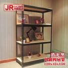 【JR創意生活】消光黑 四層角鋼架 120x45x150cm 書架 展示架 置物架 層架 收納架