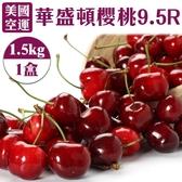 【果之蔬-全省免運】 美國華盛頓櫻桃9Rx1盒(1.5kg±10%含盒重/盒)