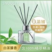 【SNUGGLE】香氛室內擴香 療癒白茶 100ML