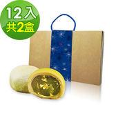 預購-樂活e棧-中秋月餅-綠茶酥禮盒(12入/盒 ,共2盒)-全素