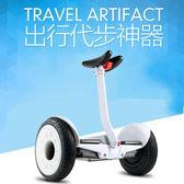 平衡車 10寸電動平衡車兒童雙輪帶手扶桿兩輪體感應車成人越野代步滑板車T