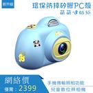 兒童相機玩具可拍照數碼照相機寶高清小單反女孩生日圣誕節禮物「時尚彩虹屋」