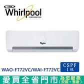 Whirlpool惠而浦12-15坪1級WAO-FT72VC/WAI-FT72VC變頻冷暖空調_含配送到府+標準安裝【愛買】