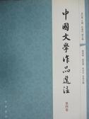 【書寶二手書T2/文學_YFA】中國文學作品選注:第四卷(繁體版)_袁行霈 主編