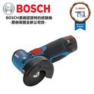 德國 博士 BOSCH GWS 12V-76 無刷鋰電充電砂輪機 單主機含工具箱