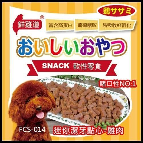 *WANG*【FCS-014】台灣鮮雞道-軟性零食《迷你潔牙點心-雞肉》245g