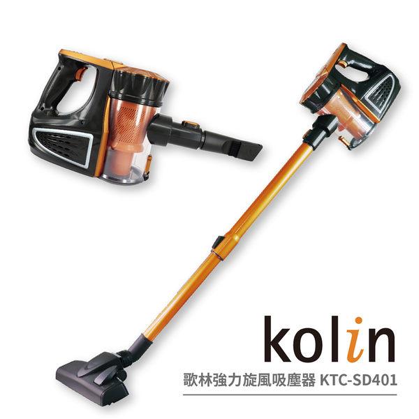 【全新公司貨】Kolin歌林 有線強力旋風吸塵器 KTC-SD401 (1年保固)