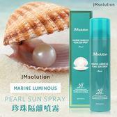 JM solution青光珍珠海洋防曬噴霧180ML【櫻桃飾品】【29037】