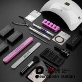 美甲工具套裝/全套初學者甲油膠光療機燈家用「歐洲站」