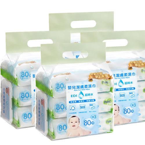 Nac Nac 純水嬰兒柔濕紙巾