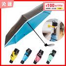抗UV傘 黑膠傘 雨傘【免運】-任2把$...