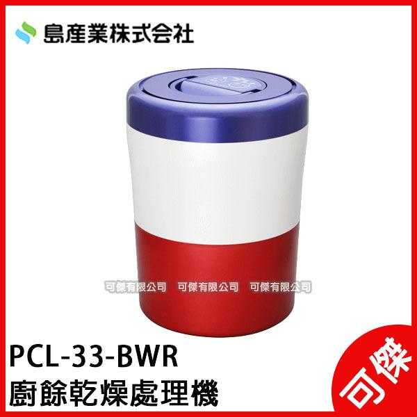 島産業 家用垃圾減肥烘乾機  廚餘乾燥機  PCL-33-BWR  日本代購 可傑 限宅配寄送