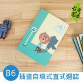 珠友 DR-32006 B6/32K 插畫自填式(直式)週誌週計劃/手帳/手札