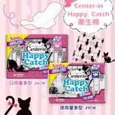 日本 Center-in Happy Catch衛生棉 日用/夜用