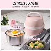保溫飯盒 小浣熊電熱飯盒可插電加熱保溫自熱熱飯神器蒸煮帶飯蒸飯煲上班族  曼慕