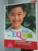 【書寶二手書T3/親子_WDQ】EQ家庭-教出好情緒,父母必修的四堂課_楊俐容_附光碟