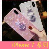 【萌萌噠】iPhone 7 / 7 Plus  韓國網紅少女心 兔子水鑽支架保護殼 貝殼光面質感 全包軟殼 手機殼