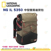 國家地理 National Geographic NG IL 5350 冰島 中型雙肩後背包 M 附相機肩帶 公司貨