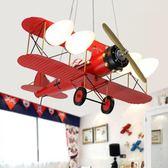 一件免運八九折促銷-2018款復古飛機燈兒童房卡通吊燈男孩臥室led燈具創意個性燈美式