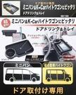 車之嚴選 cars_go 汽車用品【EB-190】日本 SEIKO 汽車專用鍍鉻便利門邊固定收納置物架 手機架 餐飲架