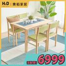 【Shenshan】簡約質感桌椅組(一桌四椅)/H&D東稻家居