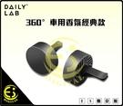 ES數位 DAILY LAB 360°經典款車用香氛 2入 車載香薰 汽車香氛出風口 芳香劑 薰香 安全認證 提神專利