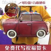 存錢罐成人創意超大號兒童老爺車復古男孩生日禮物儲蓄罐只進不出「Chic七色堇」