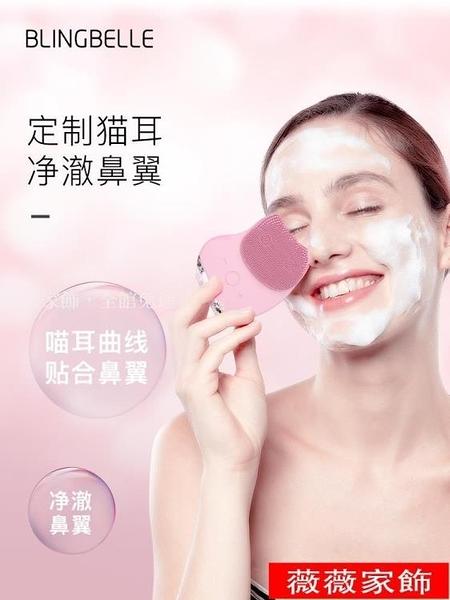 洗臉機 洗臉儀電動硅膠潔面刷女充電去黑頭毛孔清潔器潔面儀 薇薇