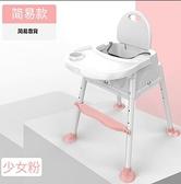 兒童餐椅 寶餐椅吃飯可折疊便攜式家用 椅子多功能餐桌椅座椅兒童飯桌【快速出貨八折下殺】