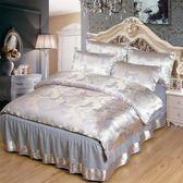 歐式貢緞提花床裙四件式婚慶被套雙人床包組 優樂居