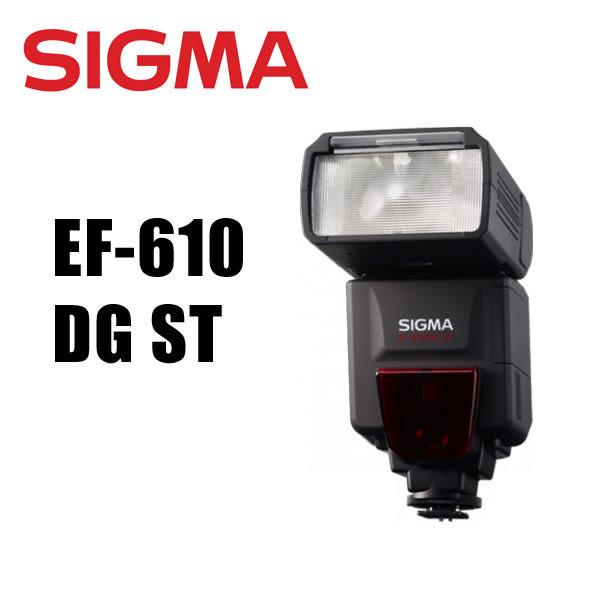 SIGMA EF-610 DG ST 閃光燈 GN值61 全自動TTL 閃燈 總代理恆伸公司貨 6期0利率