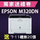 【獨家加碼送2000元7-11禮券】EPSON AL-M320DN 黑白雷射印表機 /適用 S110078/S11007/S110080/S110081/S110082