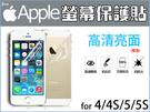 蘋果 iPhone 4/ 4S/ 5/ 5S/ SE/ I6S/ i6S+ 特價 高清 雙面 手機螢幕 保護貼 高透 貼膜 Apple 清晰