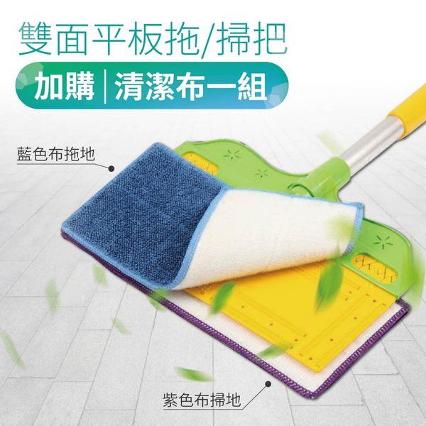 百寶袋【加購清潔布】懶人拖把 魔術拖把 掃地拖把 韓國雙面拖 神奇雙面懶人拖把 【BE287】