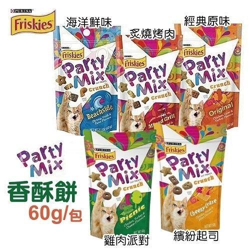 『寵喵樂旗艦店』【8包組】Friskies喜躍《PartyMix 香酥餅》貓零食60g 多種口味可選
