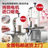 自動切肉機 高效率鋸骨機 切骨機不銹鋼商用台式鋸肉機切割魚豬蹄牛排骨凍肉機電動Igo-CY潮流站