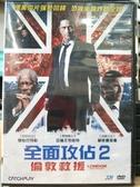 挖寶二手片-C40-正版DVD-電影【全面攻佔2:倫敦救援】-傑哈巴特勒 亞倫艾克哈特 摩根費里曼(直購