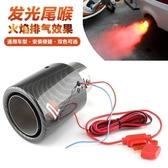 發光尾喉帶燈汽車排氣管改裝碳纖維噴火耐高溫通用火焰燈抖音同款 繽紛創意家居