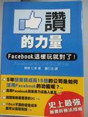 【書寶二手書T3/財經企管_ICH】讚的力量-Facebook 這樣玩就對了!_蕭仁志, 熊坂仁美
